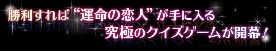 """勝利すれば""""運命の恋人""""が手に入る究極のクイズゲーム開幕!"""