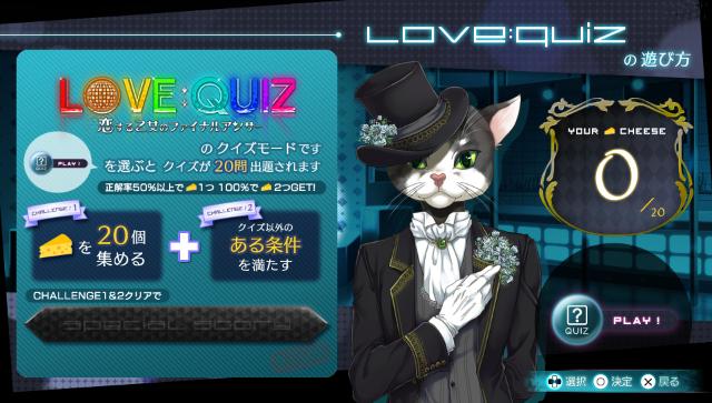 LOVE:QUIZ~恋する乙女のファイナルアンサー~ ゲーム画面10