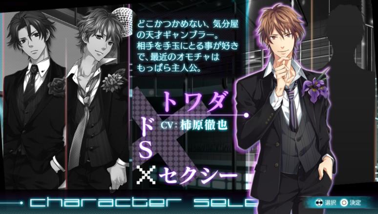 『LOVE:QUIZ(ラブクイズ)~恋する乙女のファイナルアンサー~』ゲーム画面