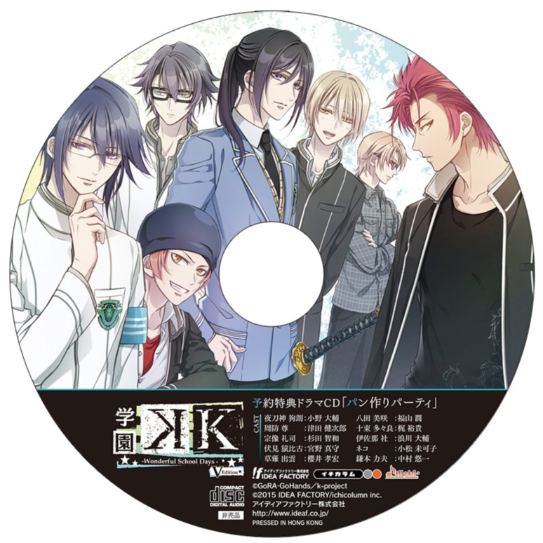 『学園K -Wonderful School Days- V Edition』予約特典