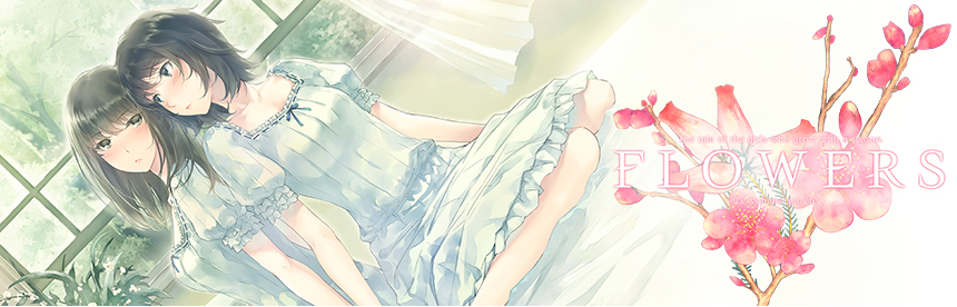 FLOWERS夏篇 バナー画像