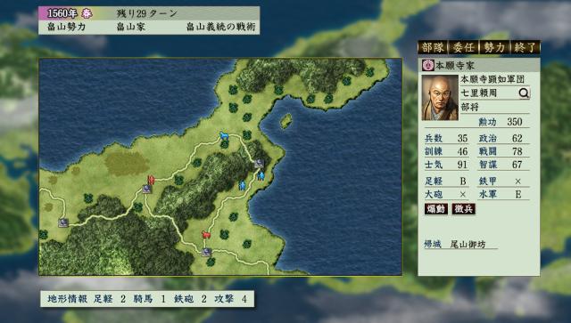 信長の野望・天翔記 with パワーアップキット HD Version ゲーム画面5