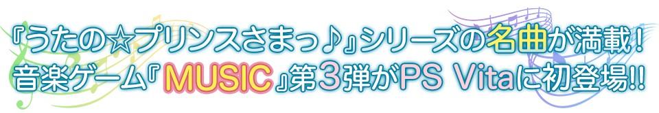 『うたの☆プリンスさまっ♪』シリーズの名曲が満載! 音楽ゲーム『MUSIC』第3弾がPS Vitaに初登場!!