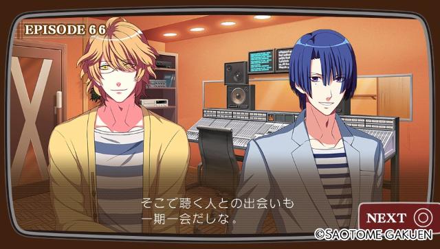 うたの☆プリンスさまっ♪MUSIC3 ゲーム画面6