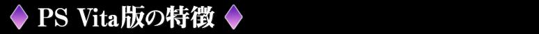 PS Vita版の特徴