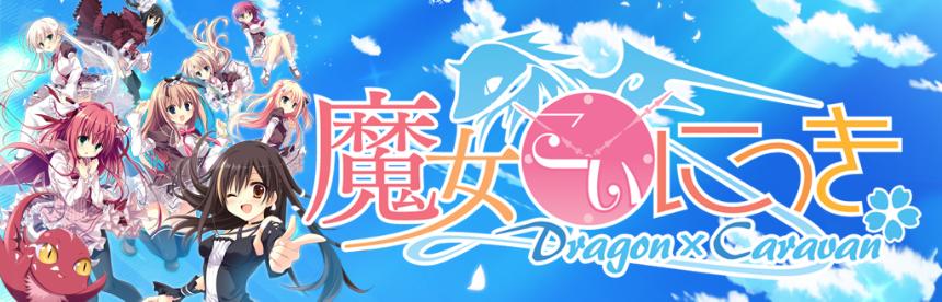 魔女こいにっき Dragon×Caravan バナー画像