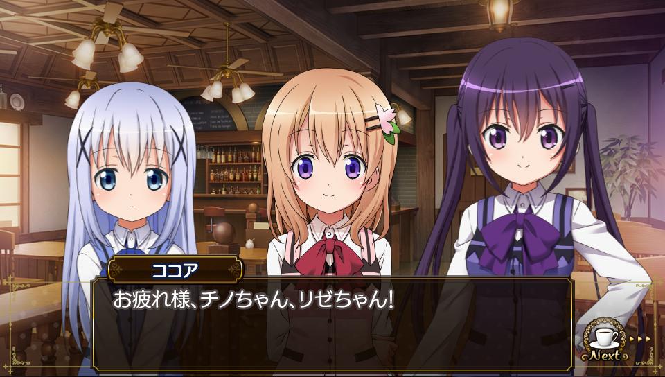 『ご注文はうさぎですか??Wonderful party!』ゲーム画面