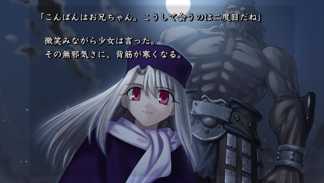 Fate/stay night [Realta Nua] ゲーム画面5