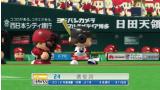 実況パワフルプロ野球2012決定版 ゲーム画面1