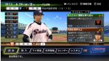 プロ野球スピリッツ2013 ゲーム画面1