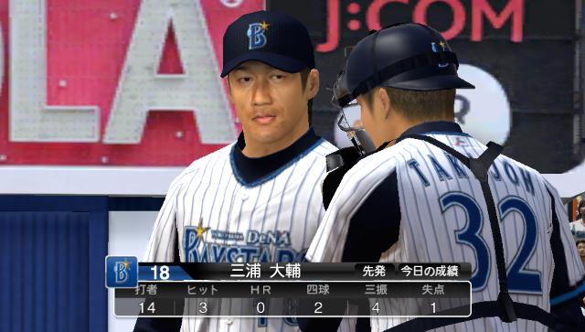 プロ野球スピリッツ2013 ゲーム画面3