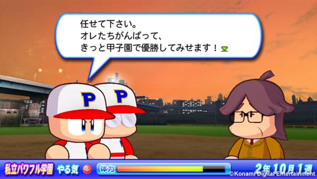 実況パワフルプロ野球2013 ゲーム画面1