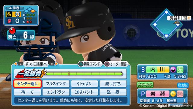 実況パワフルプロ野球2013 ゲーム画面3