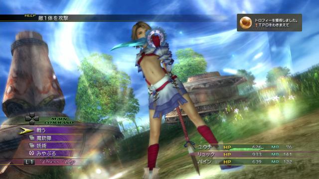 FINAL FANTASY X-2 HD Remaster ゲーム画面5