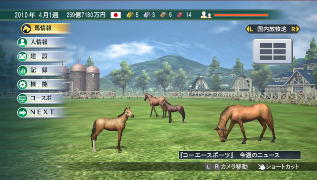 Winning Post 8 ゲーム画面3