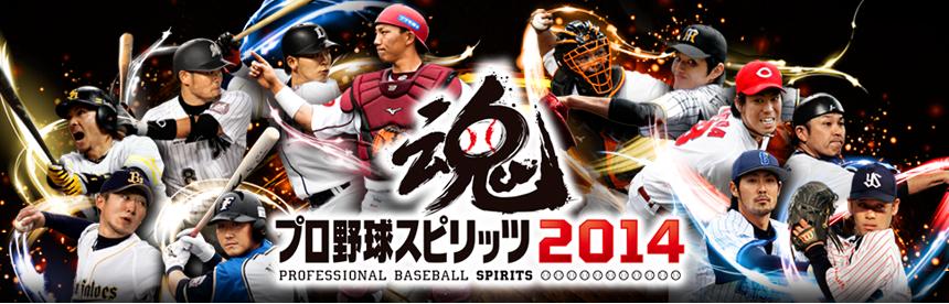 プロ野球スピリッツ2014 バナー画像