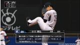 プロ野球スピリッツ2014 ゲーム画面1