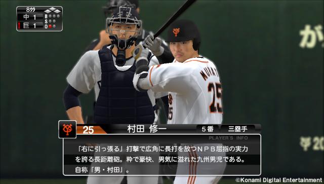 プロ野球スピリッツ2014 ゲーム画面3