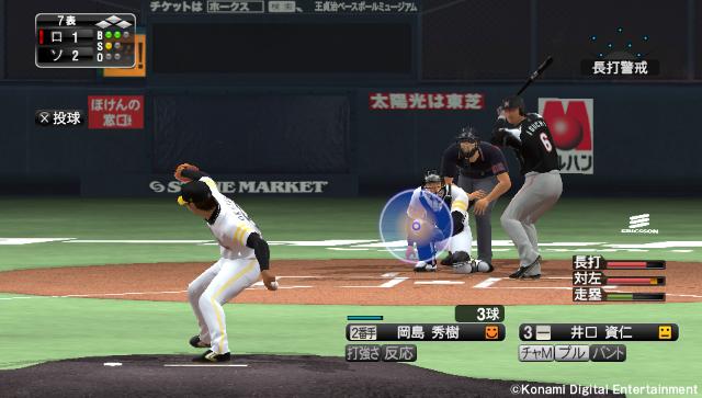 プロ野球スピリッツ2014 ゲーム画面4
