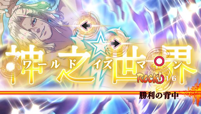幕末Rock 超魂(ウルトラソウル) ゲーム画面5