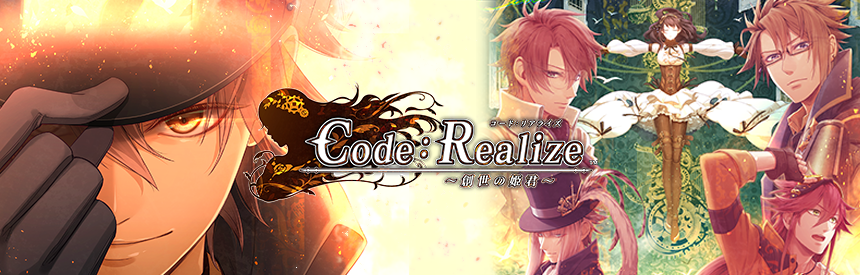 Code:Realize ~創世の姫君~ バナー画像