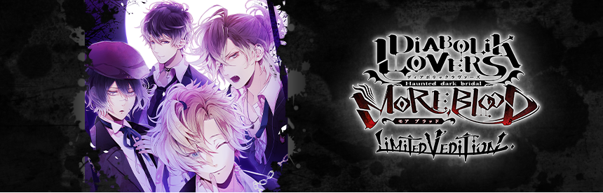 DIABOLIK LOVERS MORE,BLOOD LIMITED V EDITION バナー画像