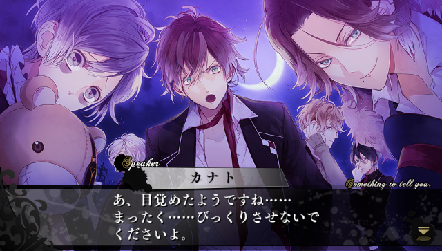 DIABOLIK LOVERS MORE,BLOOD LIMITED V EDITION ゲーム画面1