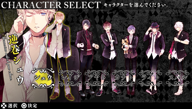 DIABOLIK LOVERS MORE,BLOOD LIMITED V EDITION ゲーム画面2