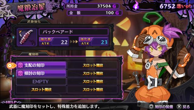 魔壊神トリリオン ゲーム画面10