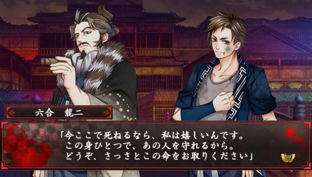 百華夜光 ゲーム画面9