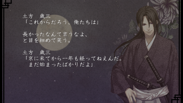 薄桜鬼 随想録 面影げ花 ゲーム画面8
