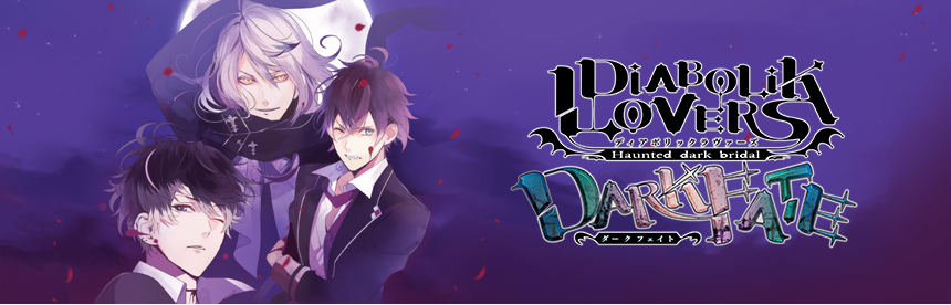 DIABOLIK LOVERS DARK FATE バナー画像