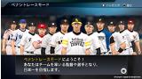 プロ野球スピリッツ2015 ゲーム画面9