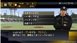 プロ野球スピリッツ2015 ゲーム画面10