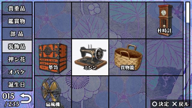 華ヤカ哉、我ガ一族 モダンノスタルジィ ゲーム画面6
