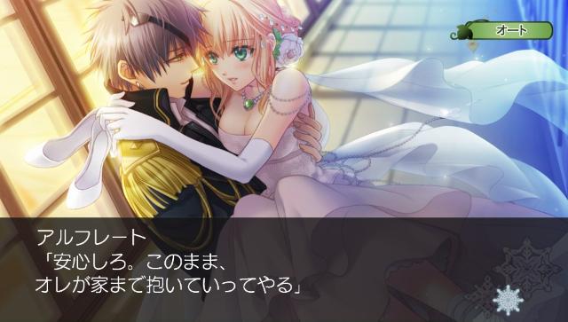 猛獣使いと王子様 ~Flower & Snow~ ゲーム画面2