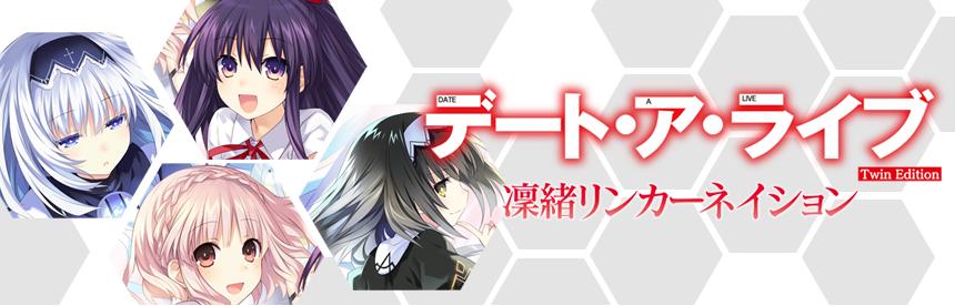 デート・ア・ライブ Twin Edition 凜緒リンカーネイション バナー画像