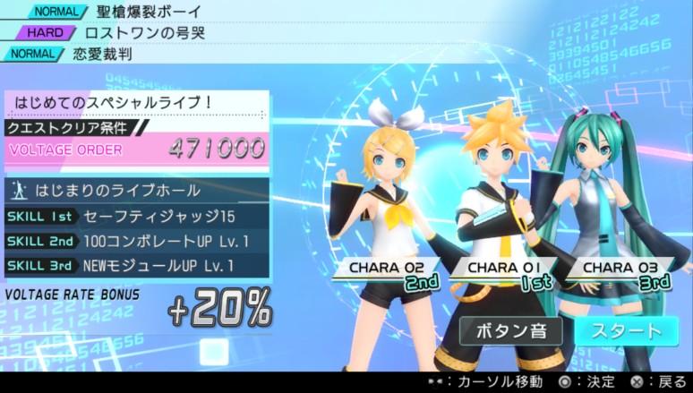 『初音ミク -Project DIVA- X』ゲーム画面