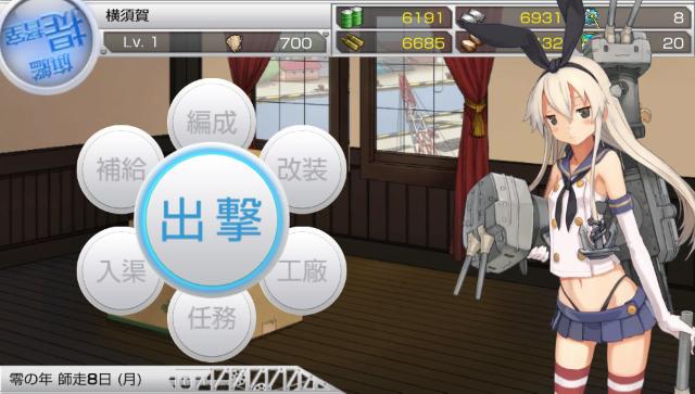 艦これ改 ゲーム画面1