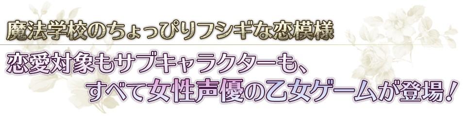 魔法学校のちょっぴりフシギな恋模様——恋愛対象もサブキャラクターも、すべて女性声優の乙女ゲームが登場!