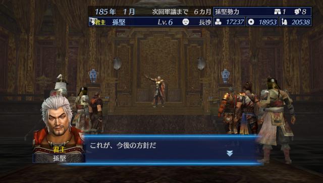 真・三國無双7 Empires ゲーム画面8