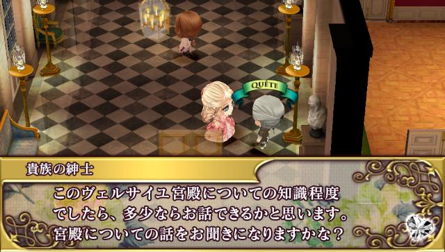 薔薇に隠されしヴェリテ ゲーム画面6