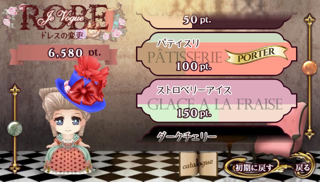 薔薇に隠されしヴェリテ ゲーム画面7