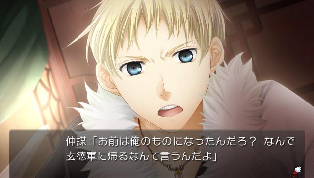 三国恋戦記~思いでがえし~CS Edition ゲーム画面2