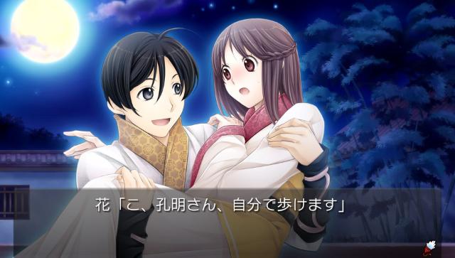 三国恋戦記~思いでがえし~CS Edition ゲーム画面3