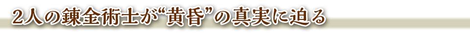 """■2人の錬金術士が""""黄昏""""の真実に迫る"""