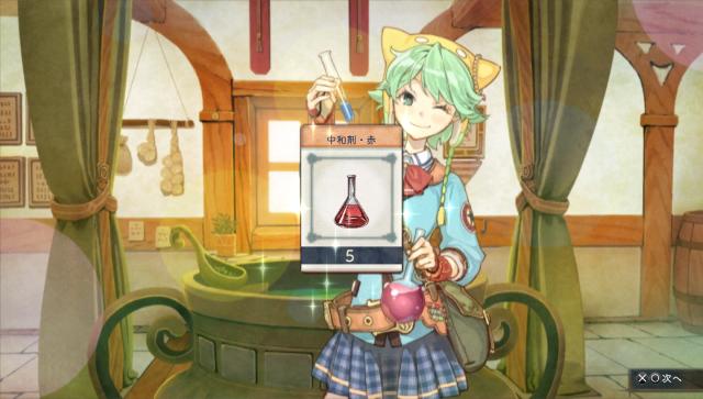 シャリーのアトリエ Plus ~黄昏の海の錬金術士~ ゲーム画面4