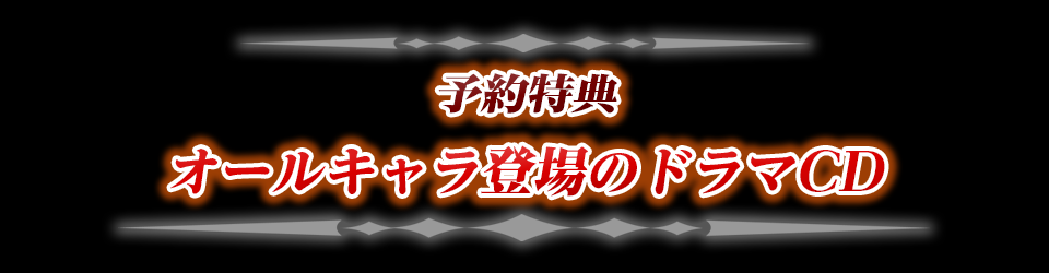 ■予約特典 オールキャラ登場のドラマCD