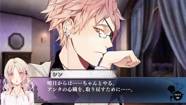 DIABOLIK LOVERS LUNATIC PARADE ゲーム画面2