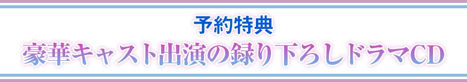 ■予約特典 豪華キャスト出演の録り下ろしドラマCD